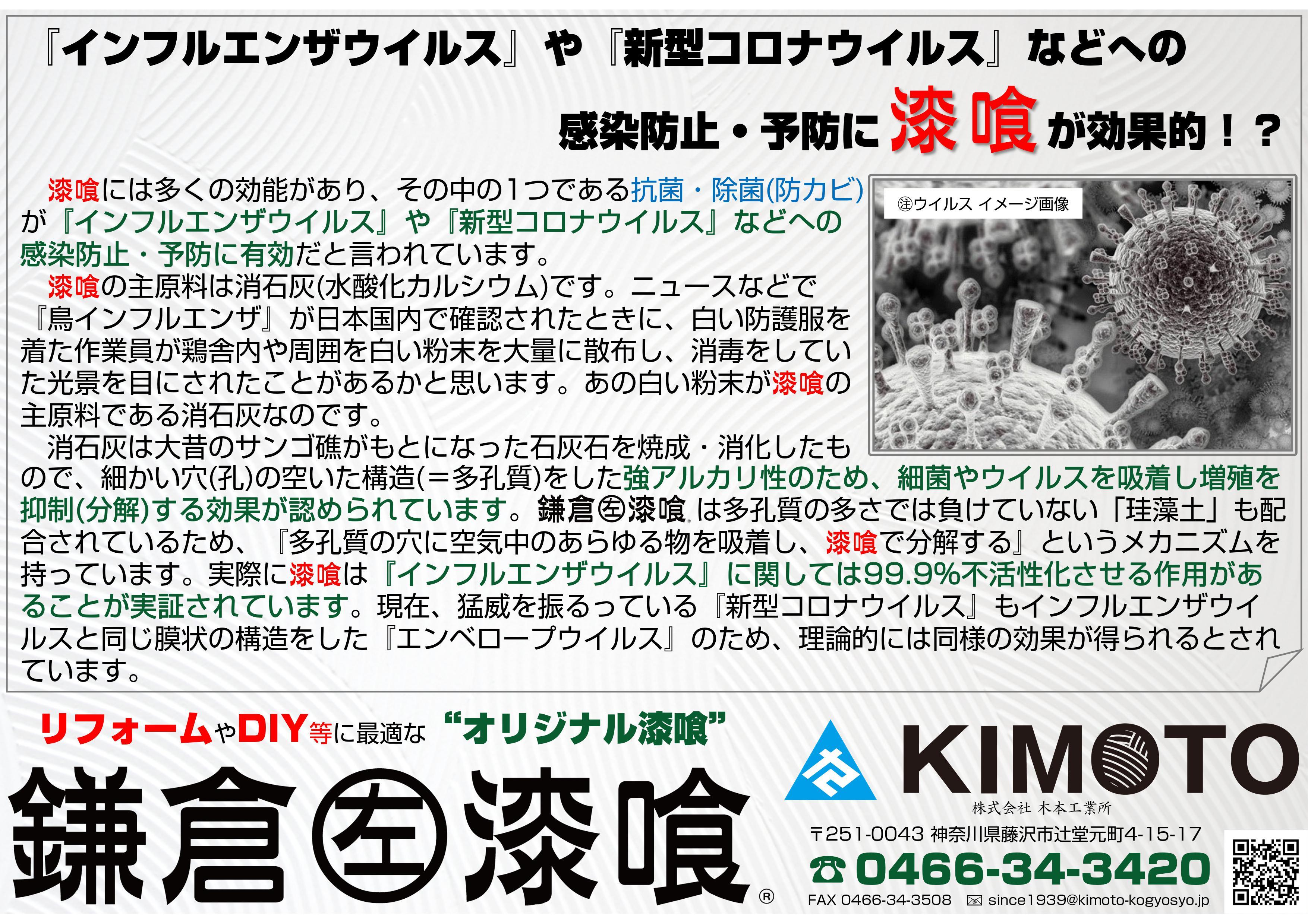 鎌倉漆喰 コロナ インフルエンザ ウイルス 予防 感染防止 抗菌 除菌