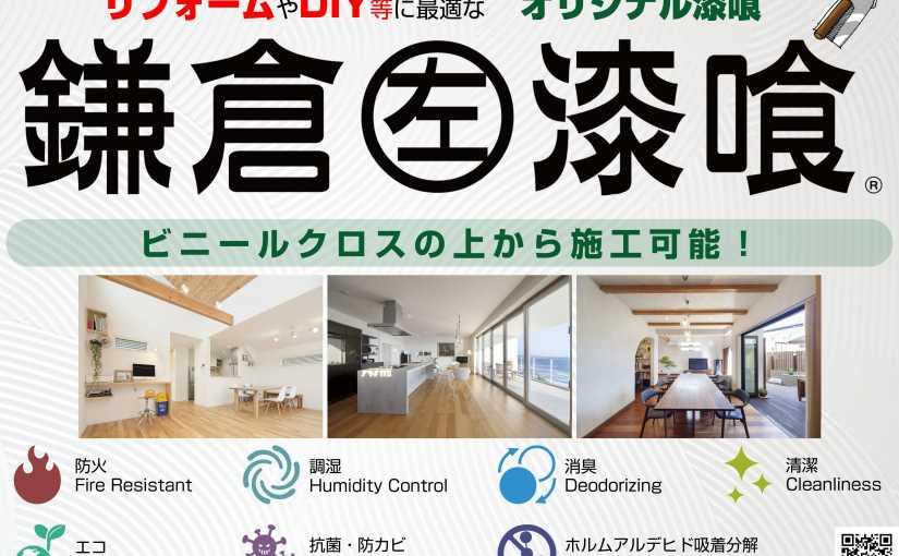 鎌倉漆喰 ビニールクロス DIY コロナ ウイルス
